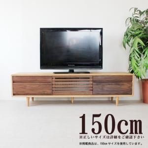 テレビ台 幅150cm 高さ40cm タモ無垢材 ウォールナット無垢材 オイル塗装 北欧家具 テレビ台 ローボード 特選|crescent