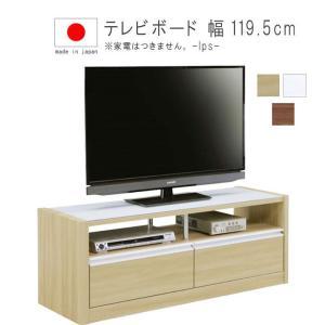 テレビボード 幅119.5cm 高さ44.5cm ナチュラル ホワイト ダークブラウン テレビ台 TVボード 日本製 国産品  GMK|crescent