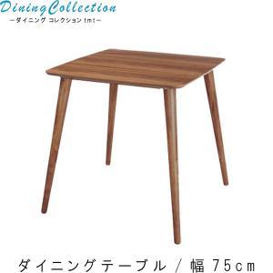 ダイニングテーブルのみ 幅75cm ブラウン 木目調 CAFEテーブル コーヒーテーブル ダイニング テーブル 人気 デザイナーズ m006-|crescent