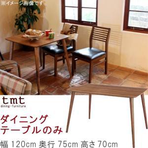 ダイニングテーブルのみ 幅120cm ブラウン 木目調 CAFEテーブル コーヒーテーブル ダイニング テーブル 人気 デザイナーズ m006-|crescent