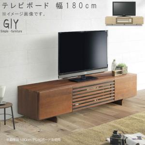 テレビボードのみ 幅180cm テレビボード リビングボード テレビ台 TV台 リビング家具 AV収納 収納 GOK|crescent