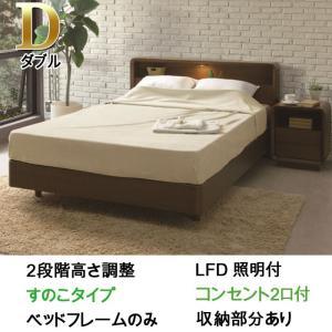 ダブル ベッドフレームのみ 幅147cm ウォールナット突板 MDF ミディアムブラウン LED照明 コンセント2口付 寝具 寝室 スノコ  GOK|crescent