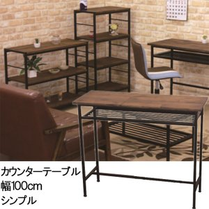 カウンターテーブル 幅100cm パイン材 ミッドセンチュリー カウンターデスク BARカウンターテーブル バーテーブル バーカウンター テーブル GMK-kica-desk crescent