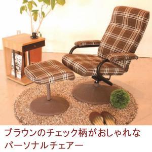 パーソナルチェア リクライニングチェアー 1人掛けソファー オットマン付き 無段階 椅子 いす コンパクト ソファ おしゃれ OK|crescent