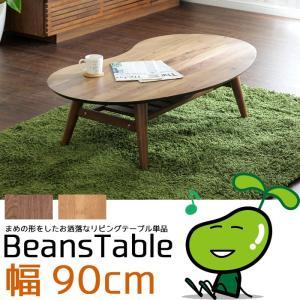 ビーンズ型 リビングテーブル 幅90cm ウォールナット オーク 無垢材 まめ型 マメ型|crescent