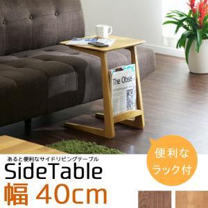 サイドテーブル 幅40cm マガジンラック付き ウォールナット オーク 無垢材 ソファサイドテーブル 便利なミニテーブル 特選|crescent