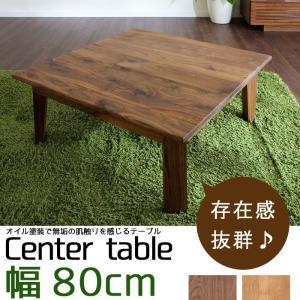 正方形 リビングテーブル 幅80cm 折りたたみ式 ちゃぶ台 ウォールナット オーク 無垢材 オイル塗装 四角形 特選|crescent