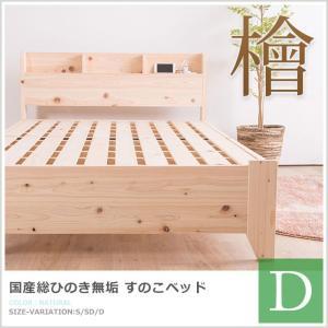 ダブル ベッドフレームのみ 国産ひのき無垢 総ヒノキベッド 棚・コンセント付き 高さ調節 すのこベッド ダブルベッド 檜 ヒノキ 和風 スノコベッド|crescent