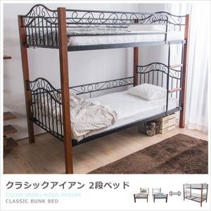 クラシック調2段ベッド ベッドフレームのみ ツインベッド キングベッド 子供用ベッド 固定式はしご ブラック ブラウン かっこいい おしゃれ|crescent