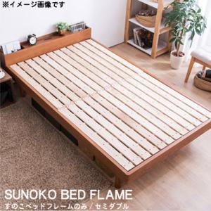 セミダブル ベッドフレームのみ すのこベッド タモ天然木 セミダブルベッド ボックス棚付き コンセント付 脚 高さ調節 ローベッド ベッド下収納 北欧|crescent