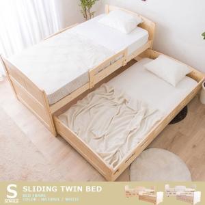 2段ベッド シングル フレームのみ スライド式ツインベッド 天然木パイン無垢 カントリー ナチュラル すのこベッド キャスター ベッド下収納 収納ベッド 北欧|crescent