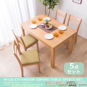 伸縮式ダイニングテーブル5点セット 伸長式 幅120cm ダイニングセット 角型 キャスター付き ダイニングチェア  木製テーブル 木目 伸ばせる 拡張 北欧 シンプル|crescent