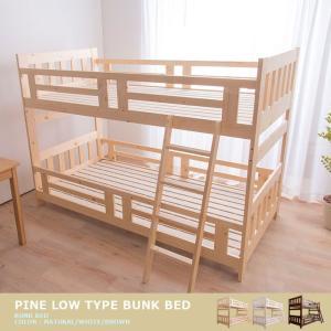 2段ベッド シングル フレームのみ 天然木無垢材 ロータイプ すのこベッド パイン天然木 収納 木製 分割 ホワイト ナチュラル ブラウン ベーシック  北欧|crescent