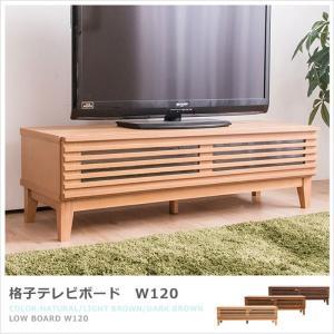 格子テレビボード 幅120cm 天然木 ナチュラル ブラウン W120cm ローボード テレビ台 無垢 木製 北欧 TV TV台 TVボード 32型 リビング家具|crescent