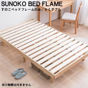 セミダブル ベッドフレームのみ 天然木フレーム 高さ3段階調節ベッド ヘッドレスベッド ナチュラル ウォルナット ホワイト 低いベッド すのこベッド シンプル|crescent