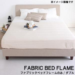 ダブル ベッドフレームのみ くつろぎ背もたれファブリックベッド ナチュラルベッド 組立て 北欧 布製ベッド ベージュ グレー おしゃれ  スタイリッシュ|crescent