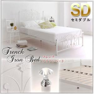 セミダブル ベッドフレームのみ 姫スタイル フレンチアイアンベッド プリンセスベッド アンティークベッド 姫系ベッド ホワイト かわいい ラグジュアリー|crescent