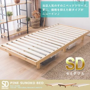 セミダブル ベッドフレームのみ ナチュアル ウォルナット ホワイト 低いベッド すのこベッド 天然木フレーム 高さ2段階すのこ ヘッドレスベッド|crescent