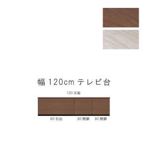 テレビ台 幅120cm 天板+下台セット 日本製 個々アイテム完成品 ブラウン系 グレー系 ユニット式 172通り自由自在 GMK|crescent
