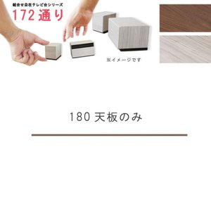 単品販売 天板180 幅180cm 天板のみ(別売り下台が必要) 日本製 個々アイテム完成品 ブラウン系 グレー系 ユニット式 172通り自由自在 GMK|crescent