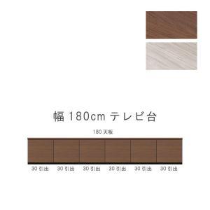 テレビ台 幅180cm 天板+下台セット 日本製 個々アイテム完成品 ブラウン系 グレー系 ユニット式 172通り自由自在 GOK|crescent