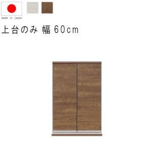 上台のみ 幅60cm 9.0才 単品 WH木目 BR木目 開き扉 日本製 サイドボード キャビネット キッチンカウンター カウンターテーブル デスク GMK|crescent