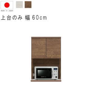 上台のみ 幅60cm 9.0才 単品 WH木目 BR木目 オープンスライド 日本製 家電ボード 家電収納 サイドボード キャビネット キッチンカウンター GMK|crescent