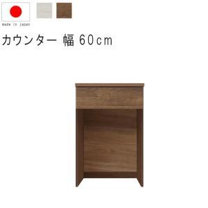 キッチンカウンター 幅60cm 高さ93cm 9.3才 天板下台セット WH木目 BR木目 ダストボックス対応 カウンターテーブル GMK|crescent