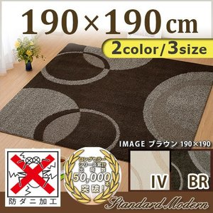 ラグ 190cm×190cmサイズ 手洗い可能 防ダニ加工 抗菌加工 ホットカーペット対応 日本製 限界価格 クーポン除外品 ビジャル 限界|crescent