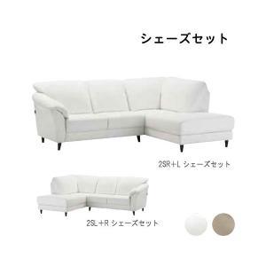 シェーズセット コーナーソファ 寝椅子 幅244cm イタリア製 総本革張り レザー ホワイト ベージュ 高級感 モダン おしゃれ  SYHC 開梱設置送料無料|crescent