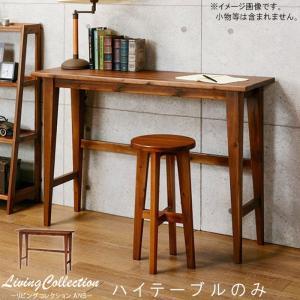 ハイテーブルのみ アカシア ブラウン カウンターテーブル コンソールテーブル デザイン 北欧 crescent