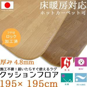 クッションフロア 195×195cm 厚さ4.8mm 床暖房対応 ホットカーペット対応 置くだけ さらっと感 ビニールクッションラグ|crescent
