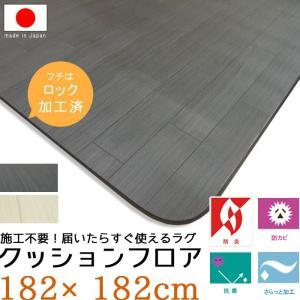 日本製 厚口1.8mm 置くだけ クッションフロア 182×182 さらっと感 ラグビニールクッション カーペット マット ラグマット 床材 crescent