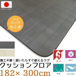 日本製 厚口1.8mm 置くだけ クッションフロア 182×300 さらっと感 ラグビニールクッション カーペット マット ラグマット 床材 【 限界価格】【クーポン除外】|crescent