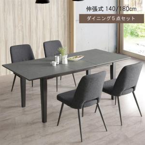 伸張式 ダイニングテーブルセット 5点セット 伸縮/幅140cm/幅180cm メラミン天板 ダイニングテーブルセット 食卓セット 伸縮式 伸長式 伸縮式  縮む GOK|crescent
