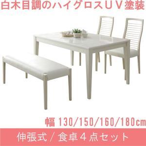 伸張式 ダイニングテーブルセット 4点セット 4サイズ伸縮/幅130cm/幅150cm/幅160cm/幅180cm UV塗装天板 ホワイト 白い家具 送料無料|crescent