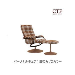 パーソナルチェア オットマン付き チェック柄 ブラウン ブルー リクライニングチェア 1人掛けソファー オットマン付き 椅子 いす ソファ モダン GMK|crescent