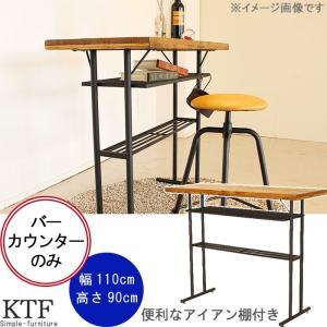 バーカウンターのみ 幅110cm 高さ90cm パイン無垢 木製 アイアン ブラウン×ブラック カウンターテーブル  机 つくえ ツクエ ハイテーブル ヴィンテージ風 GMK crescent