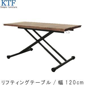 リフティングテーブルのみ 幅120cm 高さ25〜72cm 高さ調整可能 パイン無垢 木製 アイアン ブラウン×ブラック リビングテーブル ヴィンテージ風 GMK|crescent