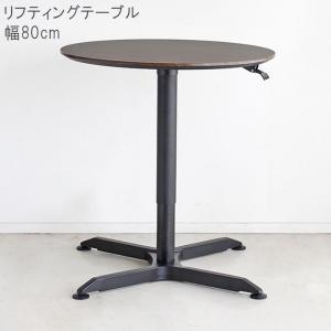 リフティングテーブル のみ 幅80cm ブラウン×ブラック 昇降テーブル 昇降式 ガス圧式 高さ調節可能 リフトテーブル リビングテーブル GMK crescent