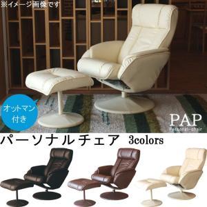 パーソナルチェア オットマン付き ブラック ブラウン アイボリー リクライニングチェア 1人掛けソファー オットマン付き 椅子 いす ソファ モダン GMK|crescent