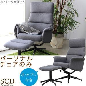 パーソナルチェア オットマン付き グレー リクライニングチェア 1人掛けソファー オットマン付き 椅子 いす ソファ モダン GMK|crescent