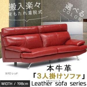 3人掛けソファーのみ 幅198cm 本革 セミアニリン風 艶あり  皮革 牛革 合成皮革 SOK 開梱設置配送 crescent