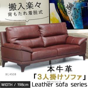 3人掛けソファーのみ 幅198cm 本革 厚革 艶あり 皮革 牛革 合成皮革 SOK 開梱設置配送 crescent