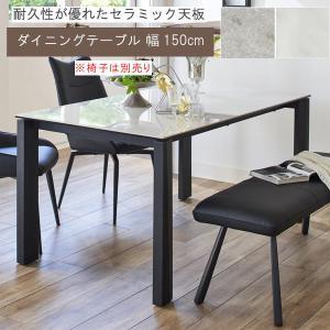 セラミック天板 ダイニングテーブル 幅150cm 中国産セラミック 強化ガラス 食卓テーブル 開梱設...