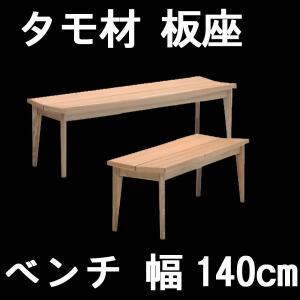 ベンチチェア 1脚のみ 幅140cm ナチュラル ベンチいす イス タモ材 板座 腰掛 腰掛け 腰かけ ベンチイス 長椅子 背もたれ無し 北欧 椅子 GMK-dc|crescent