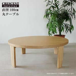ローテーブル 折りたたみ 幅100cm 丸い 円形 大きな ちゃぶ台 GMK-lt|crescent