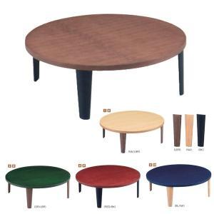 リビングテーブル カラーの選べる 円形100cm テーブル センターテーブル たまご型 丸型 折れ脚 GMK-lt 特選|crescent