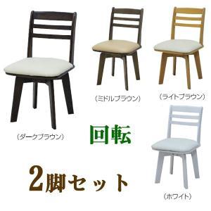 椅子 2脚セット 回転チェア ダイニングチェア 買い替えに最適 2色 GMK-dc|crescent