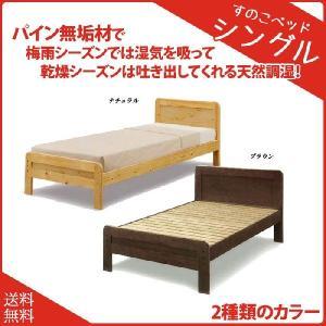 ベッド シングル パイン無垢材 すのこベット シングルベッド GOK|crescent